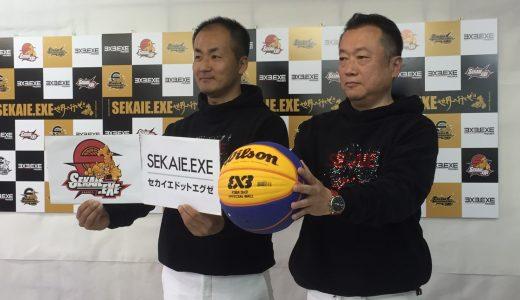 3人制バスケットボールチーム「セカイエ・ドット・エグゼ」記者会見H30.02.22