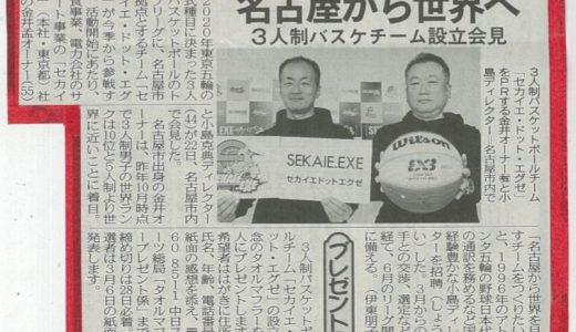 「中日スポーツ」に掲載されました。H30.02.23